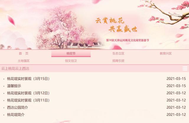 天津运河桃花节时间定了