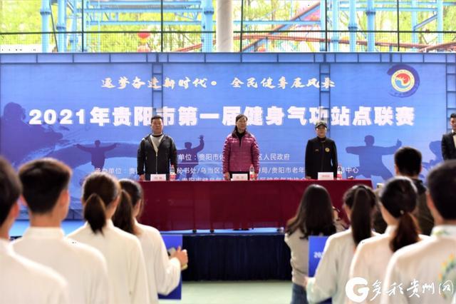 2021年贵阳市第一届健身气功站点联赛开赛