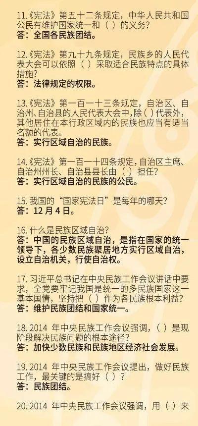 民族团结挺进宣传月 民族政策法规知识