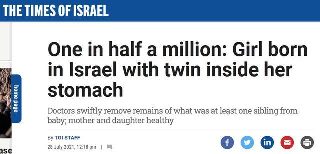 极罕见!以媒:以色列一女婴出生时肚子里还有一个双胞胎