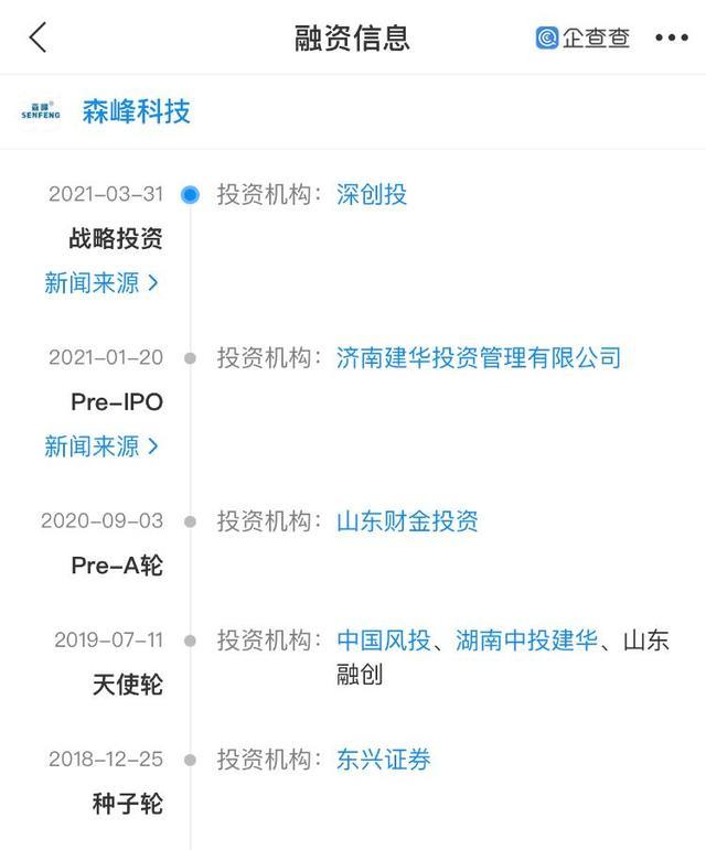 财鑫闻丨森峰科技与民生证券签定上市辅导制定 济南激光装备产业开启IPO之路