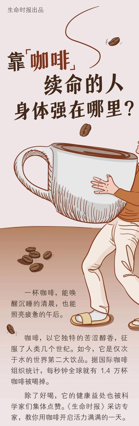 长期喝咖啡的人,身体到底强在哪儿?