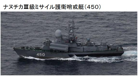 俄军舰连续3天出现在宗谷海峡 日本派舰机监视跟拍