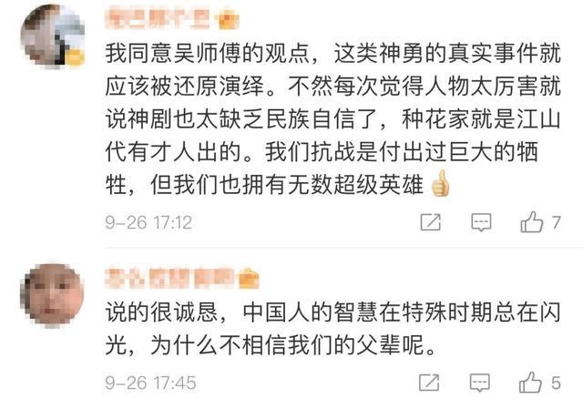 吴京:这是真事,是中国人的智慧