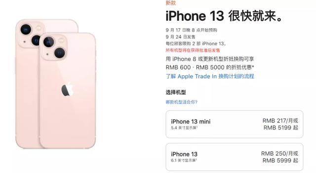市界早晓得 iPhone13公布比12廉价很多6690 作者:admin 帖子ID:16472