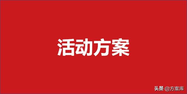 321-2019活走策划方案(18份)