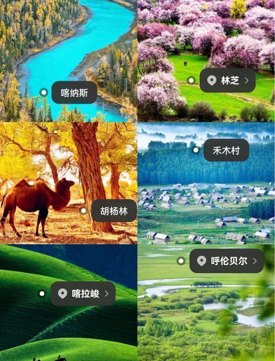 中国一生必去的50个地方,你去过几个?