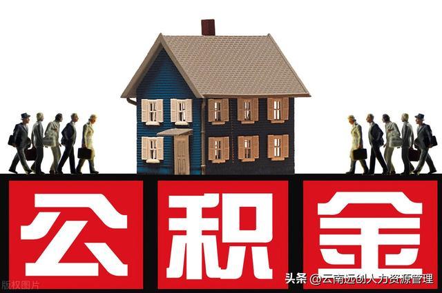 交几年公积金可以买房?利息多少?