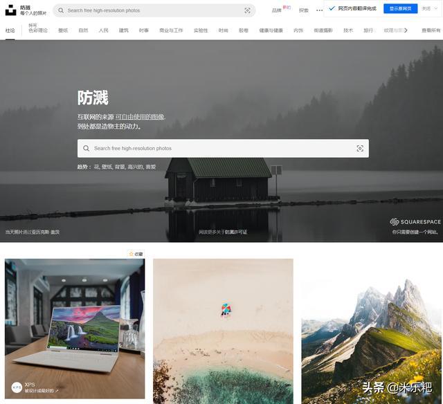 五个珍藏的图片资源网站,免费、无版权、可商用,满足你的设计