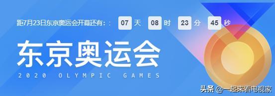 东京奥运会2021开幕时间什么时候?教你电视如何免费看开幕式直播