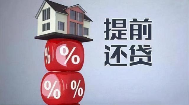 房贷超前还清,做错了还是做对了?内部人员:别傻乎乎地送钱了