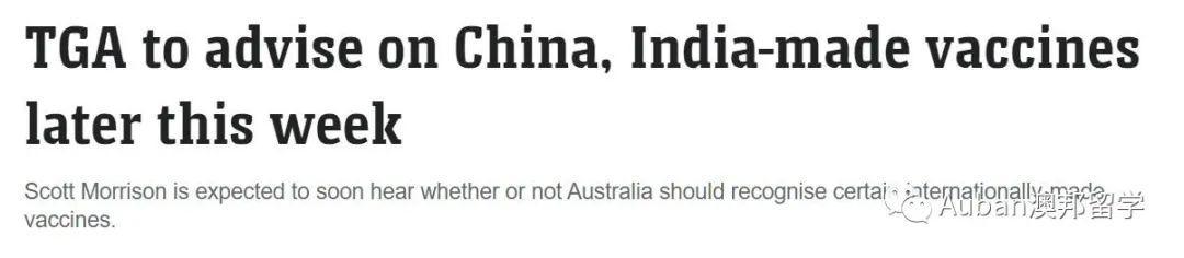 澳洲 | 八大施压要求认可中国疫苗;莫里森将宣布是否认可中国疫苗