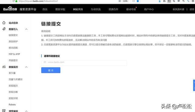 新网站上线一个月都没有被收录的原因及处理方式