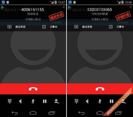 触宝电话新版评测:能防骚扰也能免费打电话