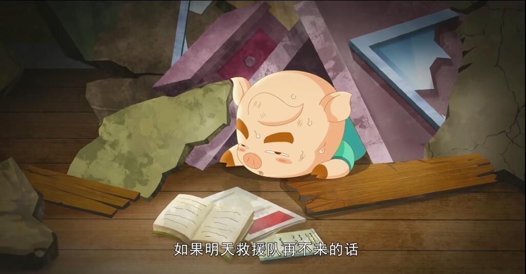 两只小猪之勇闯神秘岛[公映版国产动画电影]影片剧照5
