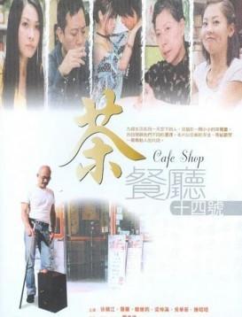 茶餐厅十四号海报