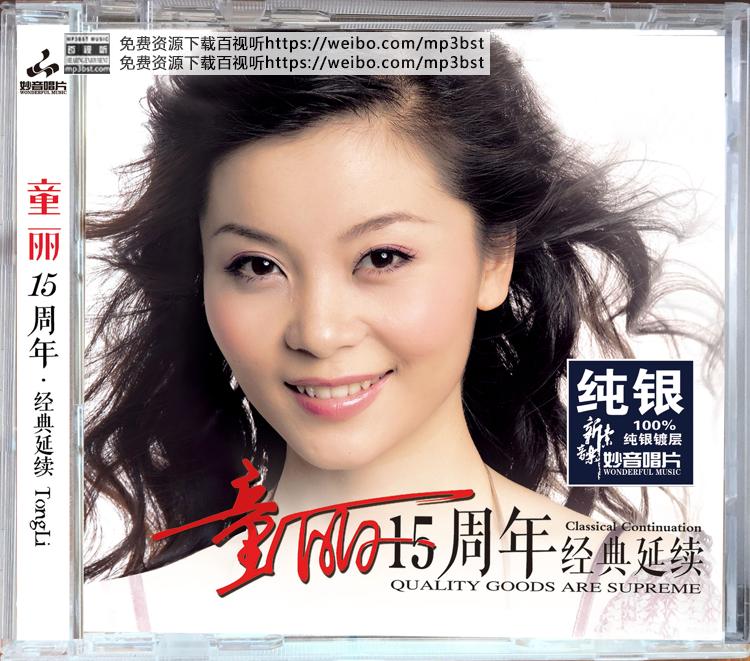 童丽 - 《15周年经典延续2》纯银CD[低速原抓WAV/MP3-320K]