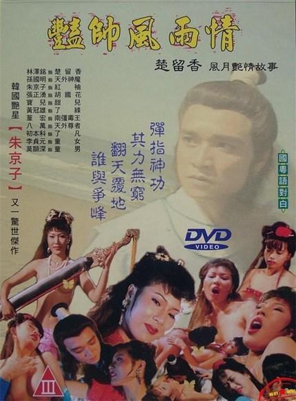 艳帅风雨情影片剧照1