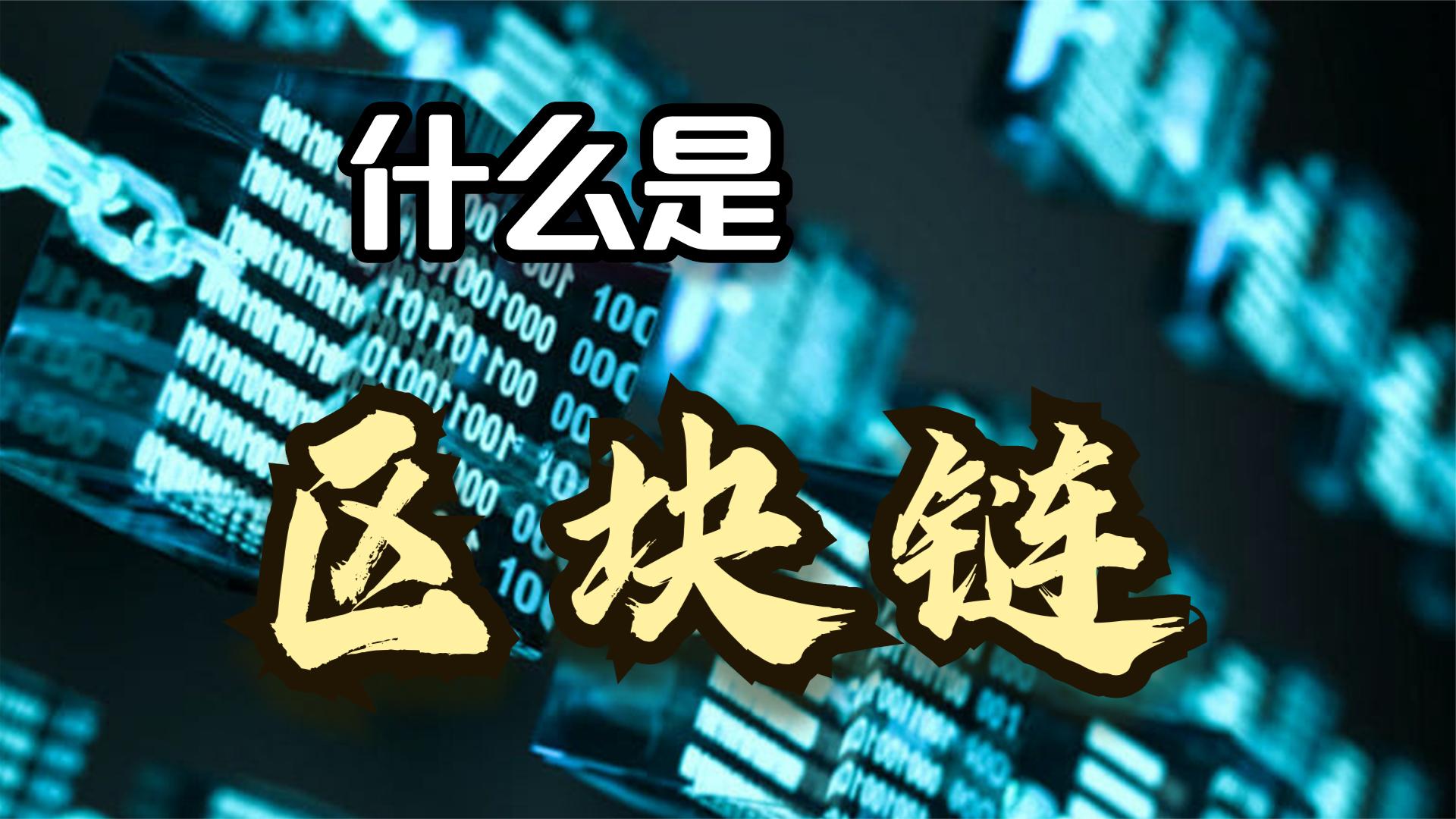 区块链什么意思(区块链是一种什么技术)插图