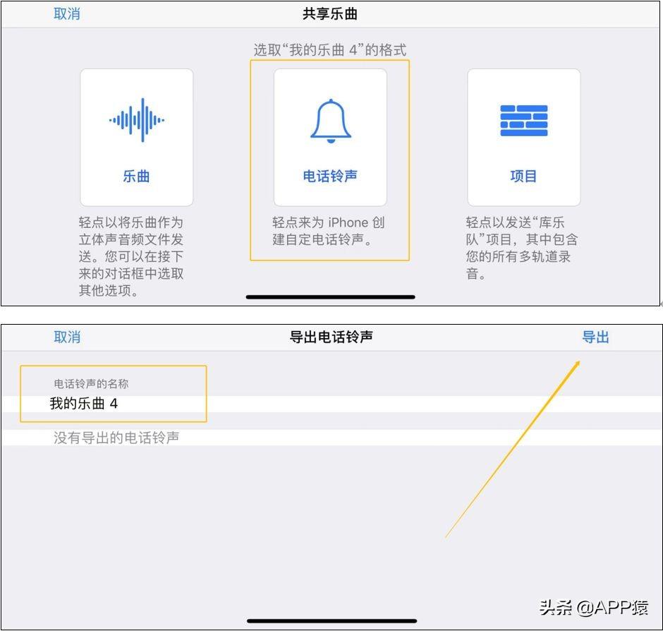 苹果手机怎么设置铃声?完整教程分享