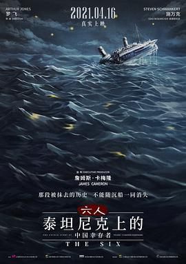六人-泰坦尼克上的中国幸存者在线观看