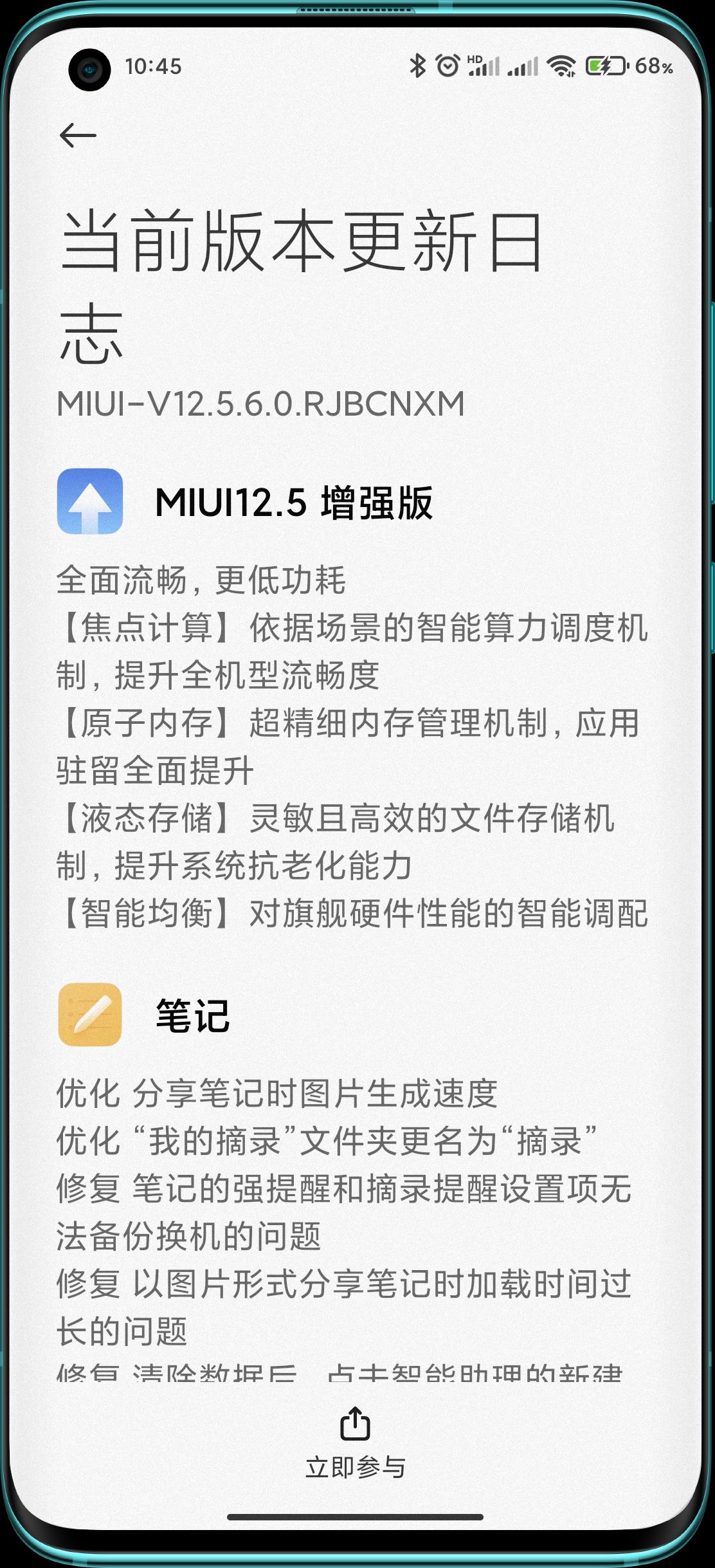 MIUI 12.5 增强版 手动更新教程(以小米10手机为例) - 2772553a13ae4106acfe2ec7fec74ff9