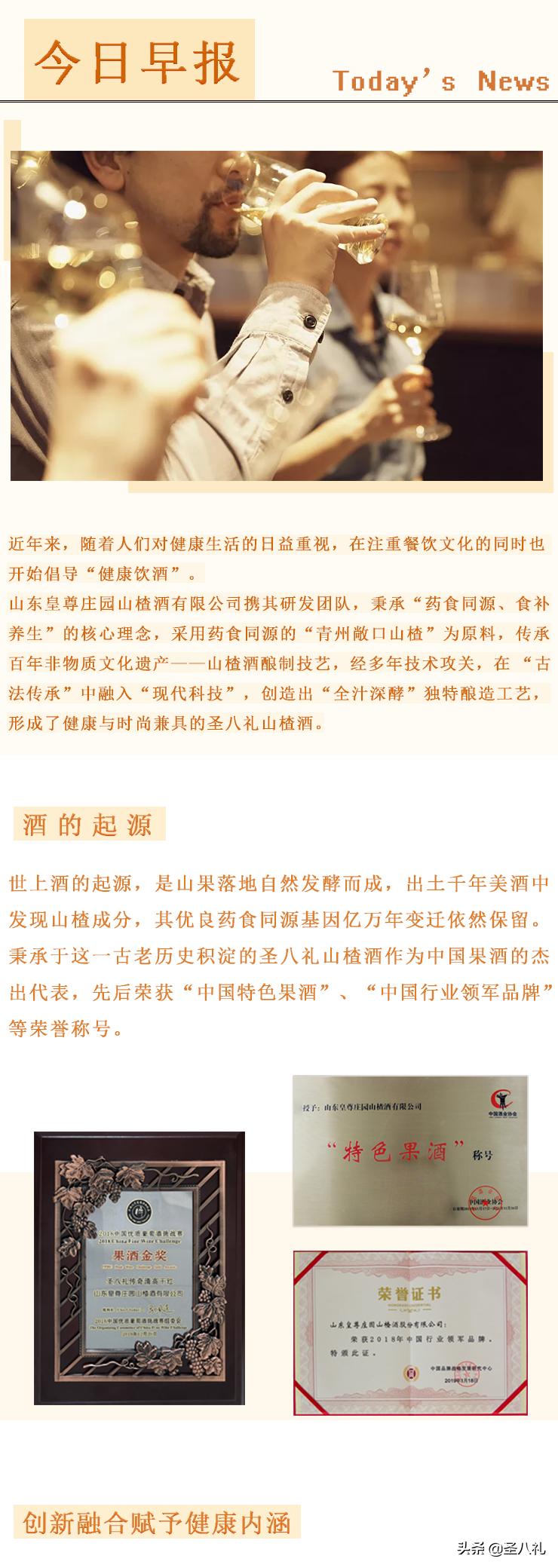 """创新成就健康新高度,""""圣八礼山楂酒""""赋予中国果酒新内涵"""
