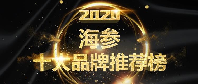2020年海参十大品牌入选名单