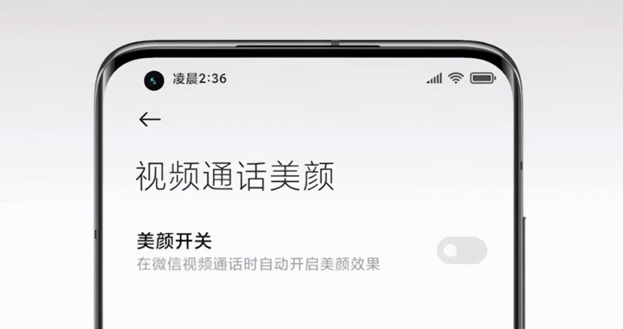 微信开视频怎么开美颜功能?苹果用户不可用,安卓部分可以