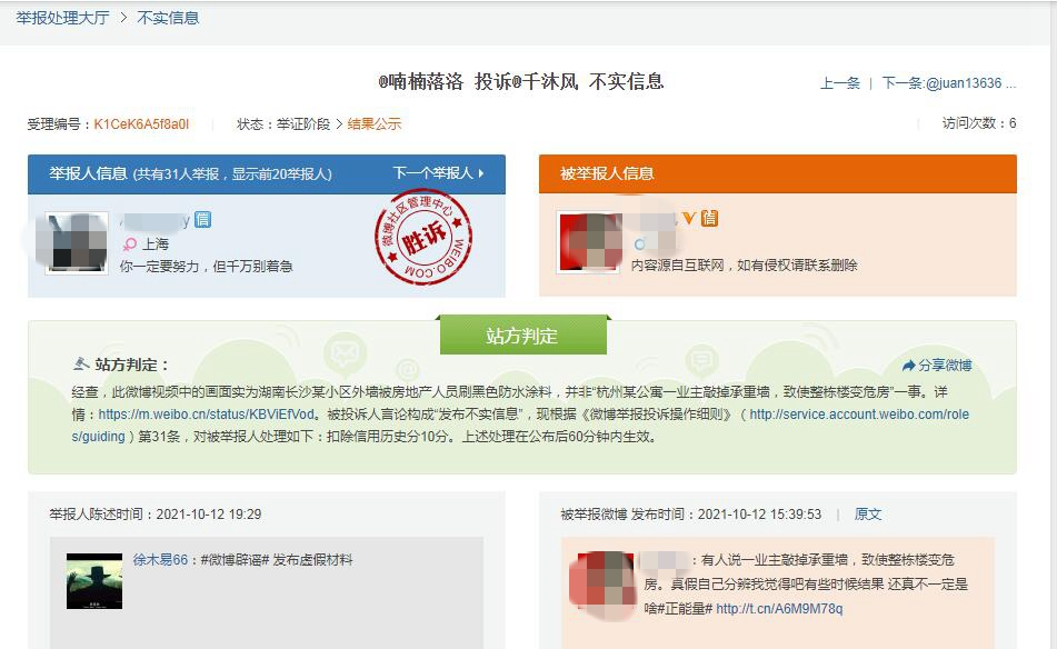 """网传""""杭州一楼业主敲掉承重墙导致整栋楼变危房""""视频系张冠李戴"""