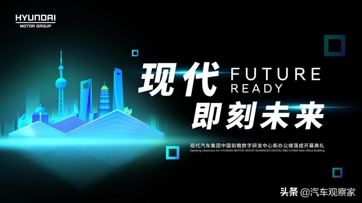 又一重大转型 现代汽车集团中国前瞻数字研发中心正式在沪揭幕
