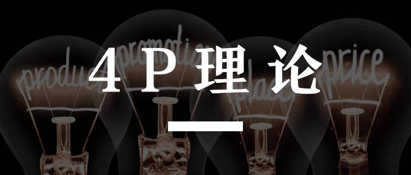 """李显红:被遗忘的""""4P营销理论"""""""