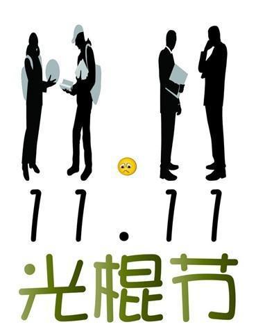 双十一是什么日子(双十一节的来历和起源)插图