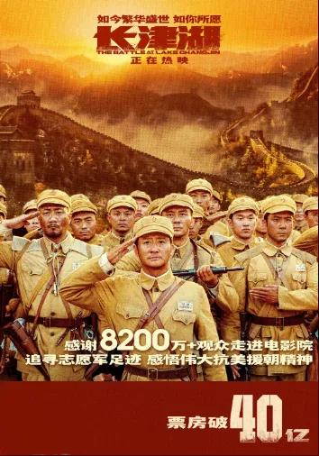 长津湖票房突破40亿 幸存亲历者自述长津湖之战 过程令人落泪