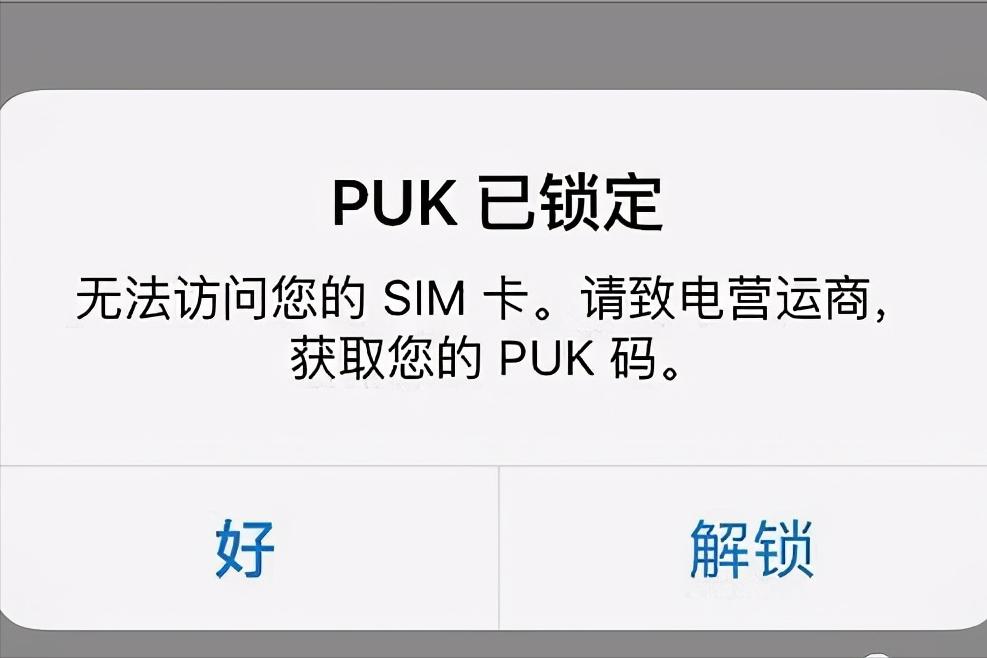 PUK锁了怎么办?先不要着急,哪怕就是报废了,也有办法解决