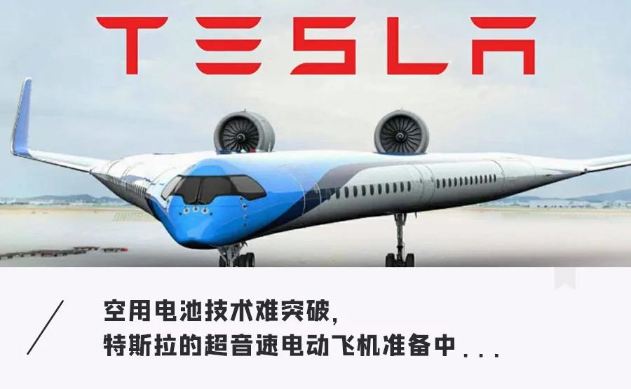 特斯拉电动飞机真的要来了?忽悠了很久,有钱不一定造的出来