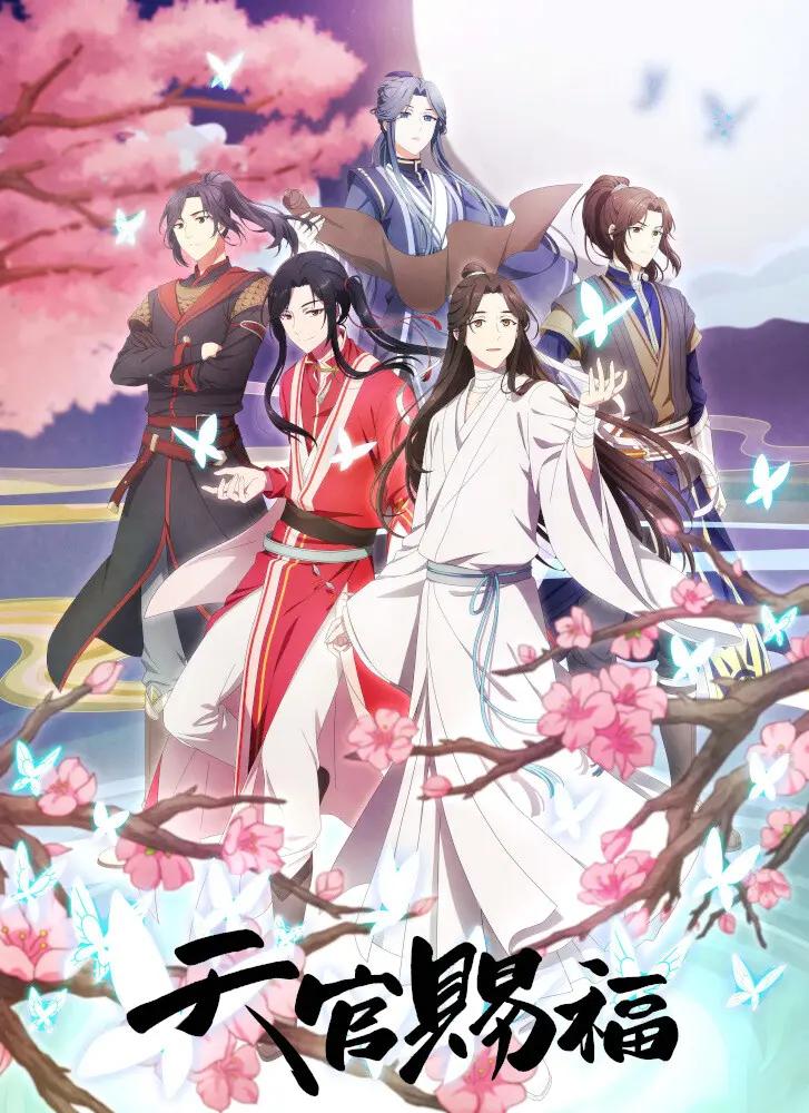 《天官赐福》日语吹替版发布新pv主题曲将由雨宫天和シド担任