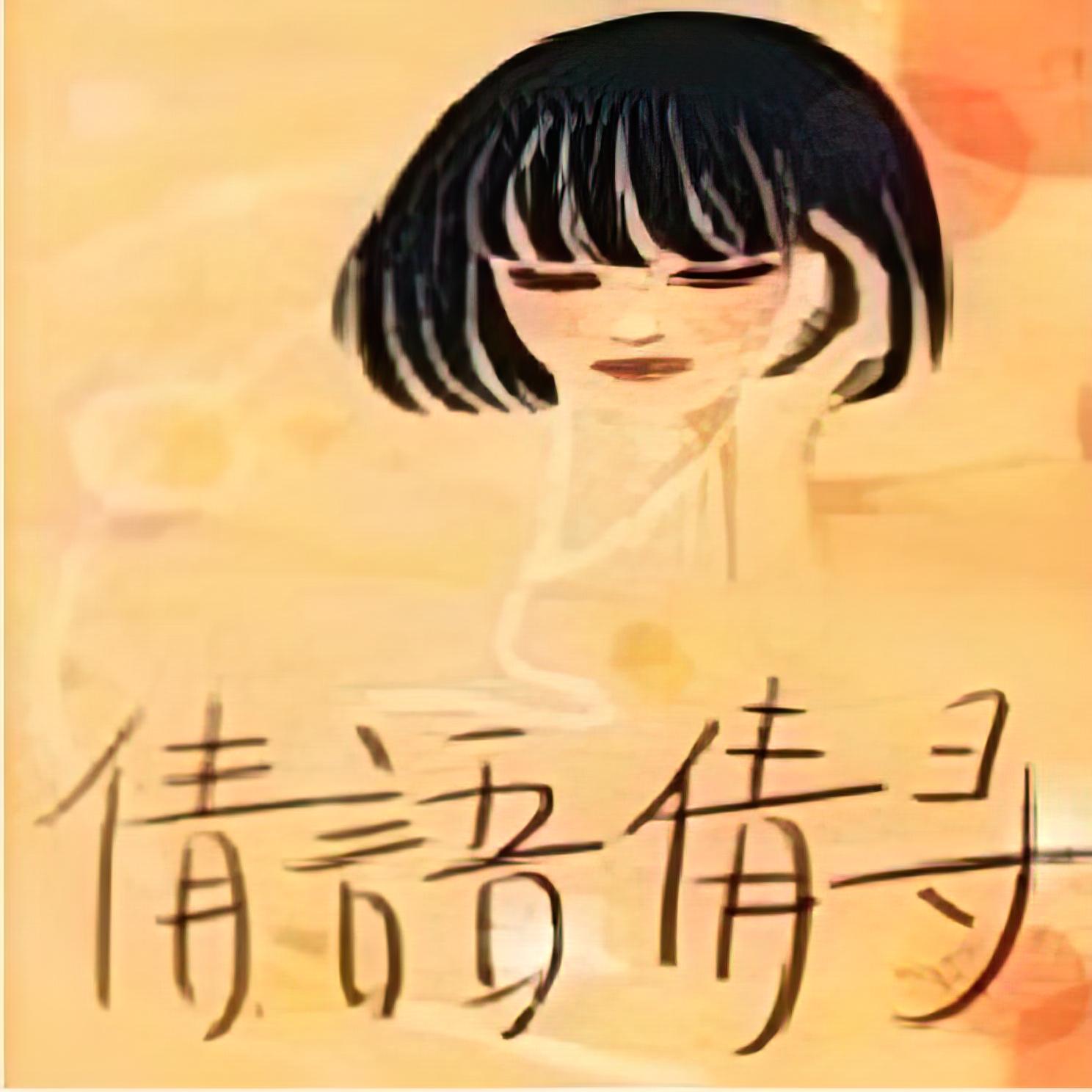 丽江小倩-《倩语倩寻》AAC