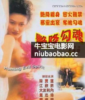 艳降勾魂影片剧照1
