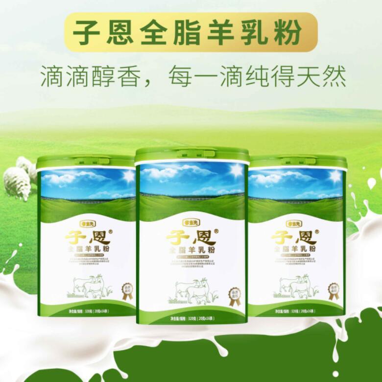 老年羊奶粉十大品牌选择哪一家?