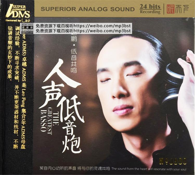 赵鹏 - 《低音共鸣》限量首版 ADMS[低速原抓WAV/MP3-320K]
