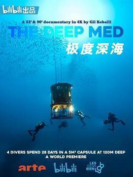 极度深海海报
