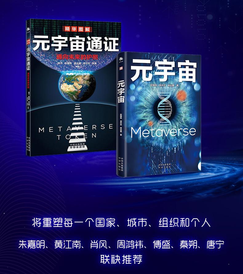 元宇宙:人类数字化生存的高级形态