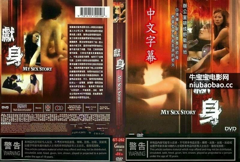 献身(韩国电影)影片剧照1