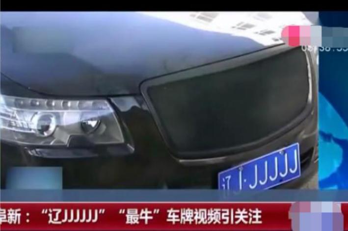 """辽宁一私家车火了,车牌""""JJJJJ"""",车主:车管所发的"""