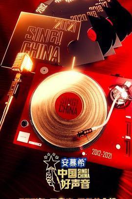 中國(guo)好聲音(yin)2021