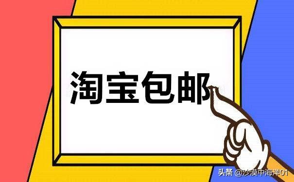 淘宝怎么强制包邮(淘宝店铺名字怎么修改)插图