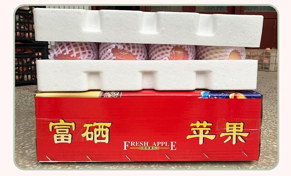 """黄土高坡金秋""""三亩鲜""""精品红富士糖心苹果全国抢购活动开启啦!新鲜礼盒装特大果仅售58!全国包邮!"""