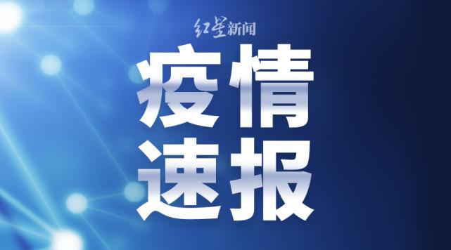 内蒙古公布1例本土确诊病例轨迹:曾与南京关联确诊病例住在同一楼层