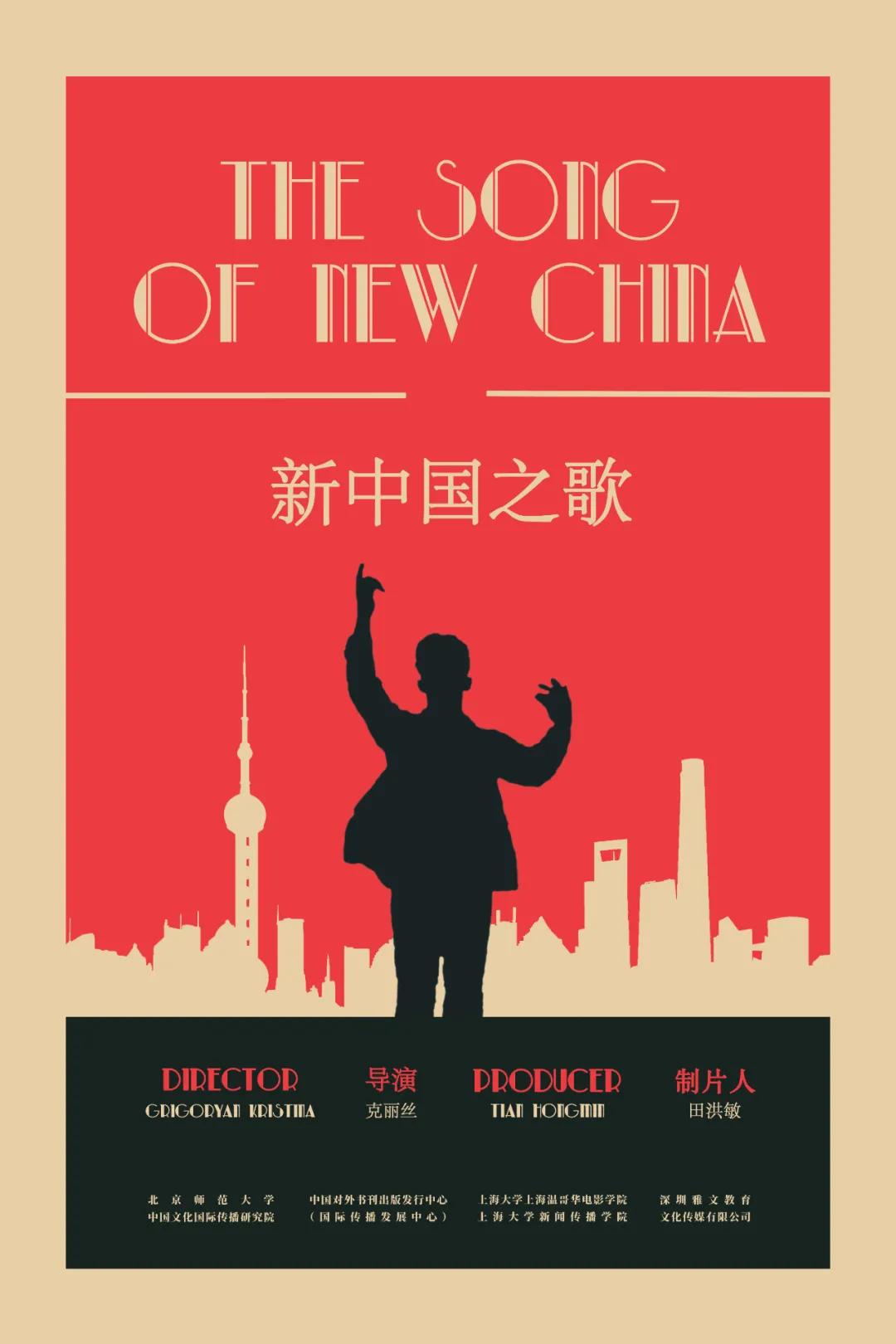 《新中国之歌》背后的故事